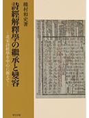詩経解釈学の継承と変容-北宋詩経学を中心に据えて