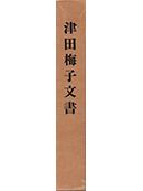 津田梅子文書
