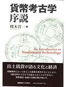 貨幣考古学序説